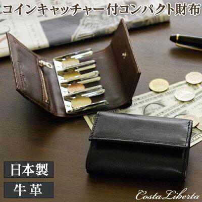 a379599c898c 日本製小銭入れコインケースコインキャッチャーコインキャッチ三つ折りコインキャッチャー付コンパクト