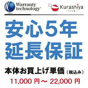 【ワランティテクノロジー 安心5年保証 1】本体お買上単価 <税込10800円〜21600円>