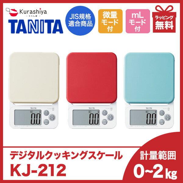 タニタ デジタルクッキングスケールスケール キッチン はかり KJ-212