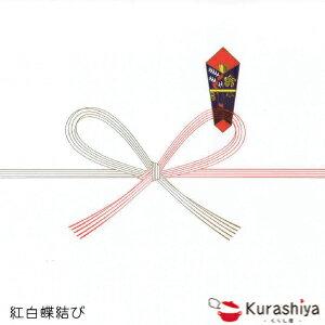【有料】 熨斗<のし> 紅白蝶結び