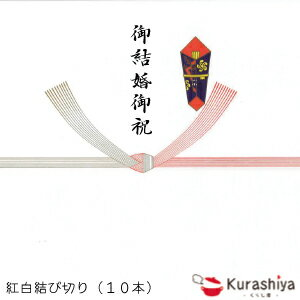 有料】 熨斗<のし> 紅白結び切り(10本)