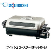 送料無料【電気魚焼き機】象印フィッシュロースターEF-VG40-SA両面焼きシルバー