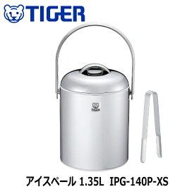 タイガー 魔法瓶 アイスペール 1.35L IPG-140P-XSステンレス 溶けにくい おしゃれ トングセット