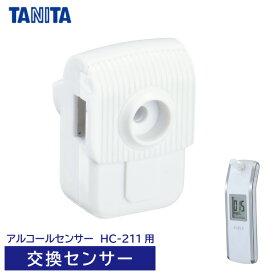 【アルコール検知器 部品】 タニタ アルコールセンサー プロフェショナル用 交換センサー HC-211S