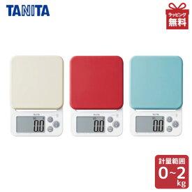 タニタ はかり デジタルクッキングスケール 0.1g 2kgTANITA スケール キッチン KJ-212キッチンスケール コンパクト おしゃれ