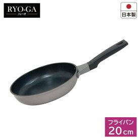 【フライパン】 ウルシヤマ RYO-GA リョーガ フライパン 20cm 日本製 新潟市