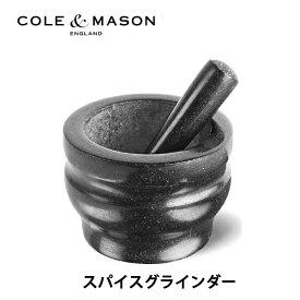 【 COLE&MASON 】コール&メイソン ハーブ&スパイスグラインダー14 天然石 すり鉢セット H100279
