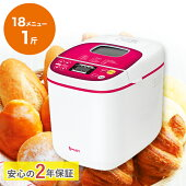 2年保証ホームベーカリーHBS-100Wmkふっくらパン屋さん1斤用焼き芋ヨーグルトエムケー精工
