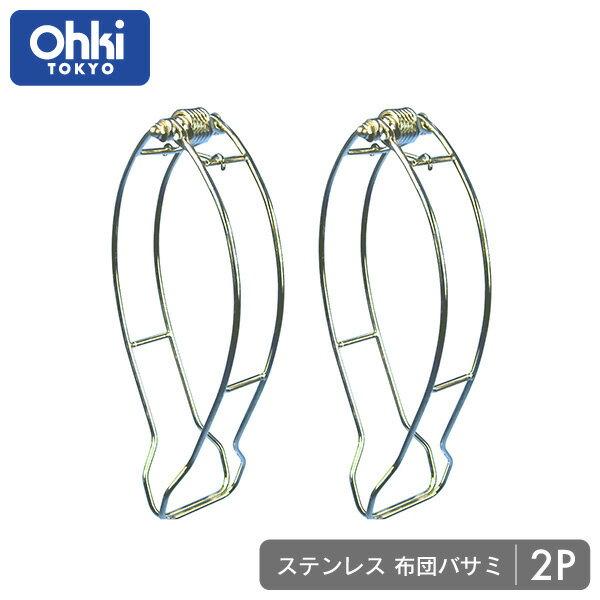 【フトンバサミ】 大木製作所 Ohki ステンレス 布団バサミ 2ヶ組 ランキング1位獲得商品
