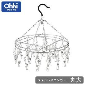 【物干しハンガー】 大木製作所 Ohki ステンレスハンガー 丸大 ピンチ24ヶ付