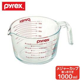 【料理作りの必需品!】CP-8509 パイレックス メジャーカップ 1000ml計量カップ 取っ手付き 強化ガラス レンジOK お菓子作り