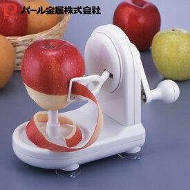 アップル ピーラー りんご 皮むき器 C-140 リンゴ 皮むき 皮剥き器 回転式 パール金属