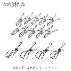 【ピンチ】 大木製作所 Ohki ステンレス ピンチ 14個セット ピンチ10個・竿ピンチ4個