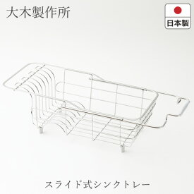 水切りカゴ 大木製作所 Ohki アグア OS-04 スライドシンク シンクバスケット 水切りかご 【くらし屋】