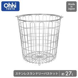 ステンレスランドリーバスケット ステンレス 大木製作所 Ohki 洗濯かご 大容量 おしゃれ 同梱不可