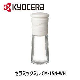 【粗さ調節機能付き】 京セラ セラミックミル CM-15N-WH 結晶塩用 ホワイト
