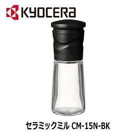 【粗さ調節機能付き】 京セラ セラミックミル CM-15N-BK 胡椒用 スパイス用 ブラック