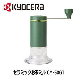 【粗さ調節機能付き】 京セラ セラミックお茶ミル CM-50GT 緑茶(煎茶)専用 粉末茶 お茶挽き器 セラミック臼 日本製