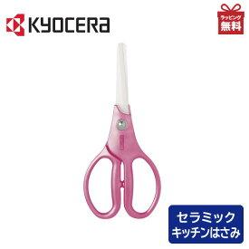 キッチンばさみ キッチンツール京セラ セラミックはさみ CH-350L-PK ピンク