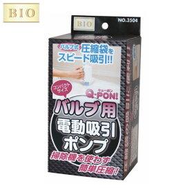 オリエント 3504 Q-PON!バルブ用電動吸引ポンプ