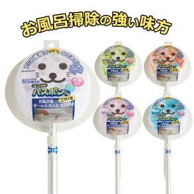 山崎産業 ユニット バスボンくん 抗菌 全5色