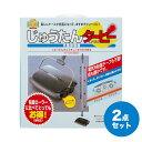 【送料無料】山崎産業 じゅうたんタービー 2個セット抗菌 日本製 K・CS-300業務用