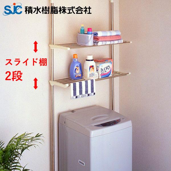 【洗濯機ラック】 セキスイ ステンレス つっぱり式 洗濯機ラック DTSR-50 同梱不可 【FS_708-1】