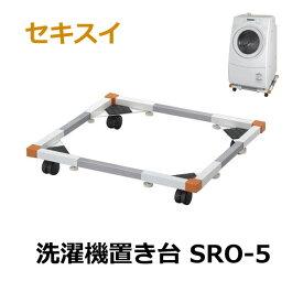 積水樹脂 洗濯機置き台 ドラム式 洗濯機 対応 SRO-5 【セキスイ】