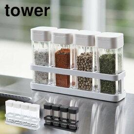山崎実業 tower タワースパイスボトル・ラック 4連セット 全2色 (P10)