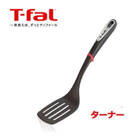 ティファール キッチンツールインジニオ ターナー K21328 【くらし屋】フライ返し 炒める 焼く 調理器具