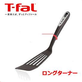 ティファール キッチンツールインジニオ ロングターナー K21329 【くらし屋】フライ返し 炒める 焼く 調理器具
