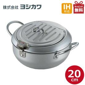 天ぷら鍋 温度計付き SJ1024 味楽亭2 フタ付き天ぷら鍋20cm(温度計付き)日本製・IH対応 揚げ鍋 揚げ物 鍋