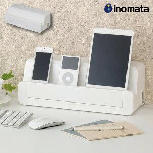 充電スタンド テーブルタップステーションL ホワイト イノマタ化学 日本製 スマホ アクセサリー タブレットコンセント コード 充電器 収納 目隠し iPhone スタンド ケーブルボックス コンセン