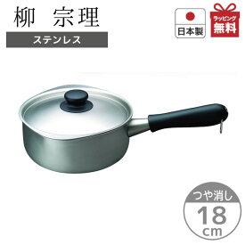 柳 宗理 ステンレス 片手鍋 18cm つや消し 【くらし屋】お鍋 鍋 日本製