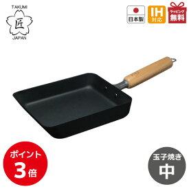【送料無料】鉄 卵焼き フライパン 中 日本製 IH対応匠 TAKUMIJAPAN 卵焼き器 MGEG-M 鋳物フライパン