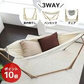 阪和自立式ポータブルハンモック3WAYSFF-04-WD