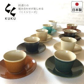 益子焼き マグ 皿くく コーヒーカップ&ソーサーセット つかもと 陶器 来客用 ギフト 贈り物 日本製 set おしゃれ マグカップ 焼きもの 母の日ギフト