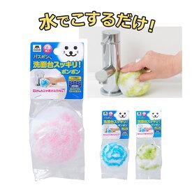 山崎産業 バスボンくん 洗面台スッキリポンポン 抗菌 全3色