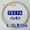 ワンダーシェフ プロミドル 圧力鍋 8・10L用 パッキン 23cm 【ID-10】