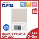 タニタ デジタルクッキングスケール KW-320-WH ホワイトTANITA/計量/はかり/清潔/洗える/