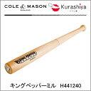 【 COLE&MASON 】 コール&メイソン ペッパーミル キングペッパー 木製 H441240