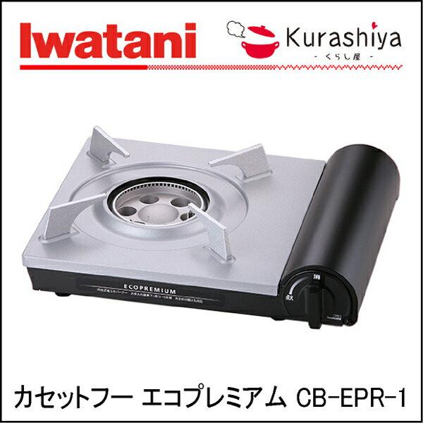 イワタニ カセットフー エコプレミアム CB-EPR-1 【LOGI】