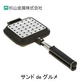 KS-2887 サンドdeグルメホットサンド/ランチ/朝食/デザート/スイーツ