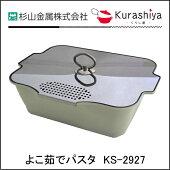 KS-2927よこ茹でパスタパスタ鍋/便利/パスタ/IH対応/日本製