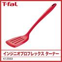 【キッチンツール】 ティファール インジニオプロフレックス ターナー K12503炒める 焼く フライ返し