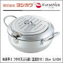 SJ1024 味楽亭2 フタ付き天ぷら鍋20cm(温度計付き)日本製・IH対応