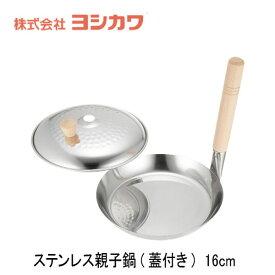 1214725 ステンレス親子鍋(蓋付き)日本製・IH対応親子丼/カツ丼/牛丼/丼物用