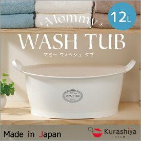 3113 マミーウォッシュタブ12L日本製/洗い桶