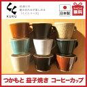 益子焼き マグくく カップ つかもと 陶器 来客用 ギフト 贈り物 日本製 KKC