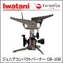 イワタニ カセットガス ジュニアコンパクトバーナー CB-JCB 屋外専用
